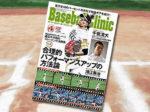 「Baseball Clinic(ベースボール・クリニック) 2019年 04 月号」