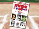 「野球監督 日米150年史 第14巻」