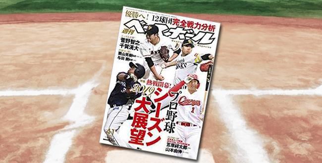 「週刊ベースボール 2019年 4/1号」