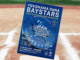 「横浜DeNAベイスターズ 2019 オフィシャルイヤーマガジン」