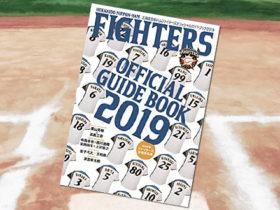 「北海道日本ハムファイターズ オフィシャルガイドブック2019」