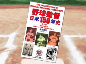 「野球監督 日米150年史 第16巻」