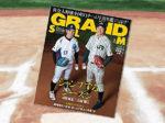 「アマチュア・ベースボールオフィシャルガイド'19 グランドスラム53」