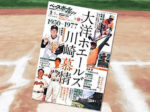 「ベースボールマガジン 2019年 05月号 大洋ホエールズ川崎慕情」