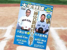 「大学野球 2019 春季リーグ戦展望号」