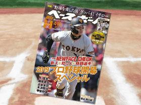 「週刊ベースボール 2019年 4/15 号 特集:2019 プロ野球開幕スペシャル」
