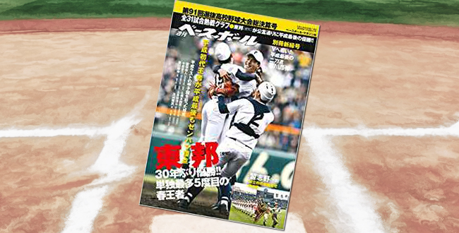 「第91回選抜高校野球大会総決算号」