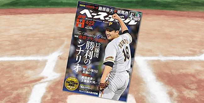 「週刊ベースボール 2019年 4/22号」