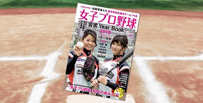 「花鈴のマウンドムック 女子プロ野球公式イヤーブック 2019」