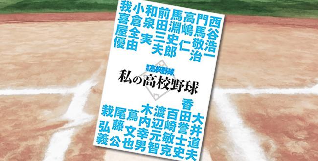 私の高校野球