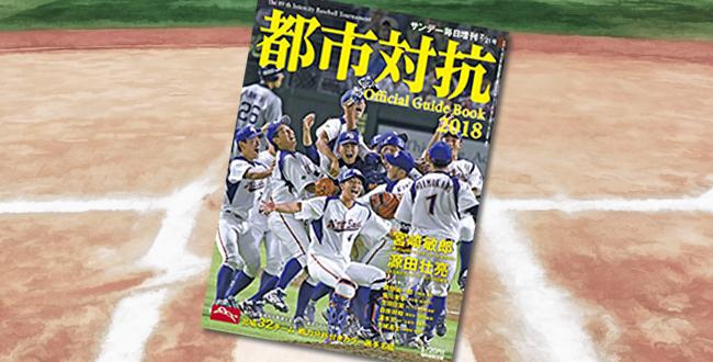 都市対抗2018 第89回都市対抗野球大会公式ガイドブック
