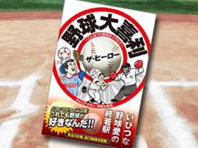 「野球大喜利 ザ・ヒーロー: ~こんなプロ野球はイヤだ6~」