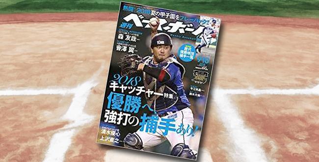 「週刊ベースボール 2018年 9/10 号 特集:優勝へ、強打の捕手あり!2018キャッチャー特集」