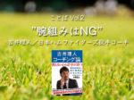 「腕組みはNG」(吉井理人/日本ハムファイターズ投手コーチ)