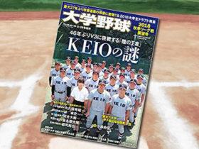 「大学野球 2018秋季リーグ戦展望号」