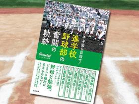 「甲子園を目指せ! 進学校野球部の奮闘の軌跡」
