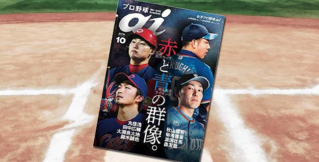 「プロ野球ai(アイ)2018年10月号」