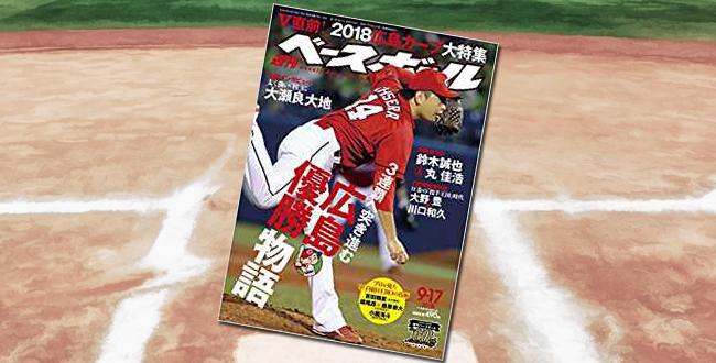 「週刊ベースボール 2018年 9/17号」