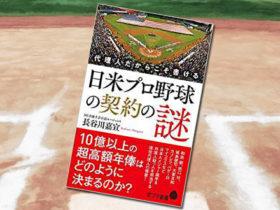 「代理人だからこそ書ける 日米プロ野球の契約の謎」