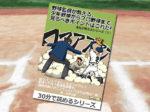 「野球監督が教える、少年野球からプロ野球まで見るべきポイントはこれだ! 先生が教えるシリーズ(7)30分で読めるシリーズ」