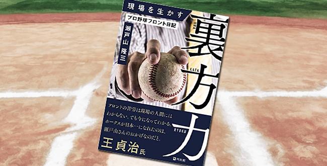 「『現場を生かす裏方力』プロ野球フロント日記」発売