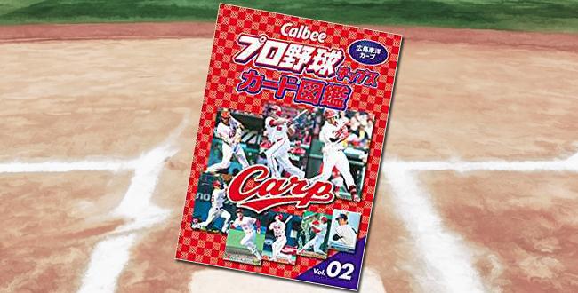 「Callbee プロ野球チップスカード図鑑 vol.02 広島東洋カープ」