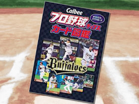 「Callbee プロ野球チップスカード図鑑 オリックス・バファローズ」