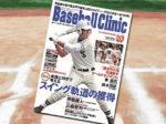 「Baseball Clinic(ベースボールクリニック) 2018年10月号」