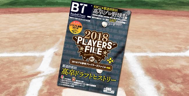 「Baseball Times 2018年 11月号」