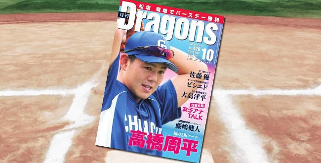 「月刊ドラゴンズ 2018年 10月号」