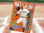 「野球太郎 No.028」