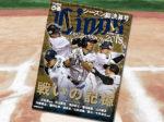 「プロ野球ぴあ LIONS 2018 メモリアルBOOK シーズン総決算号」