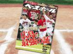 「週刊ベースボール 2018年10/8号」
