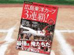 「広島東洋カープ3連覇!」