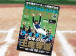 「10年ぶりの王座奪還 埼玉西武ライオンズ パ・リーグ優勝記念号」