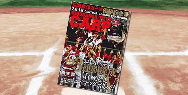 「3連覇達成! 広島東洋カープ セ・リーグ優勝記念号」
