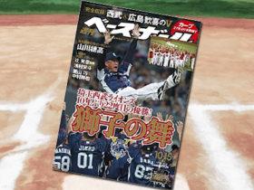「週刊ベースボール 2018年 10/15号」