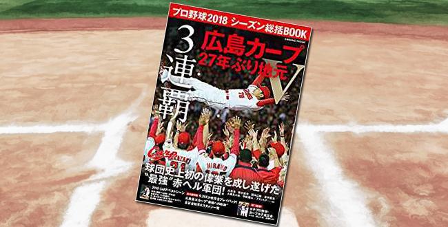 「プロ野球2018シーズン総括BOOK 3連覇! 広島カープ27年ぶり地元V」