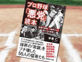 「プロ野球『悪党』読本『組織の論理』に翻弄された男たちの物語」