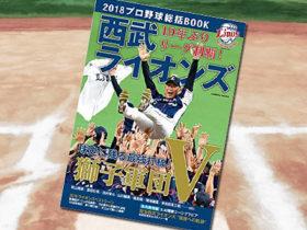 「2018プロ野球総括BOOK 西武ライオンズ優勝特集号」