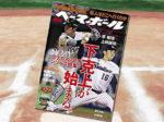 「週刊ベースボール 2018年 10/22号」