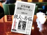 野球書店推薦本「衣笠祥雄 最後のシーズン」