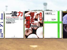 中日新監督の与田剛は「5つの力」を持った監督だった!?