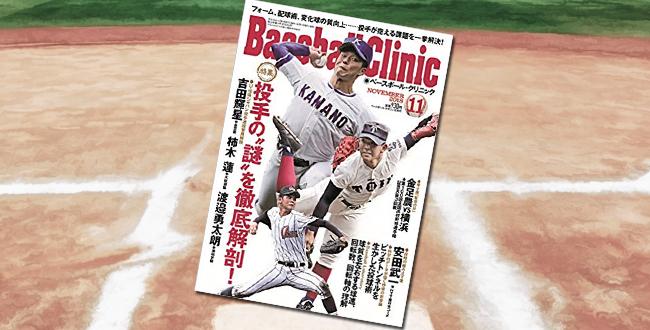 「Baseball Clinic(ベースボールクリニック) 2018年 11月号」