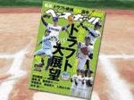 「週刊ベースボール 2018年 10/29 号 特集:2018 ドラフト大展望」