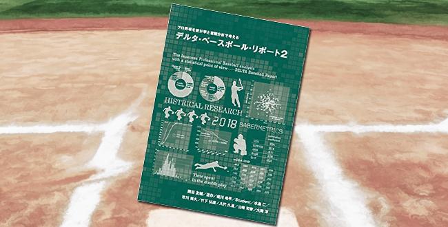 「プロ野球を統計学と客観分析で考える デルタ・ベースボール・リポート2」