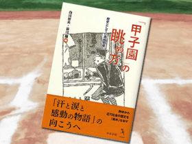 「『甲子園』の眺め方: 歴史としての高校野球」