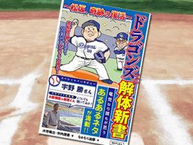 「ドラゴンズファン解体新書〜松坂、奇跡の復活〜」