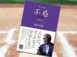 「野村四録 不惑の書 生涯現役の理念(人生強化塾シリーズ)」