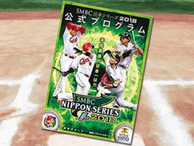 「日本シリーズ2018 公式プログラム ー平成最後の日本一は?!ー」1